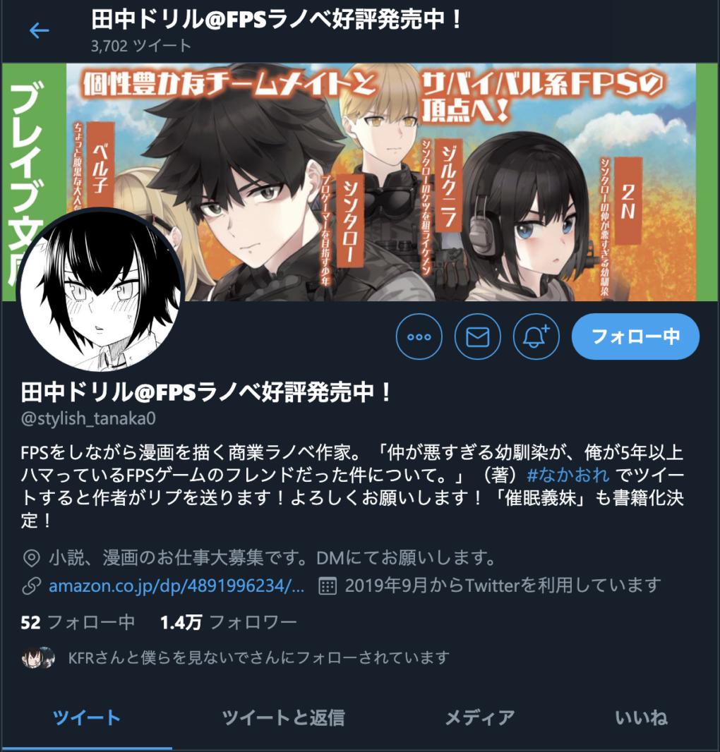 田中ドリルさんのTwitterページ